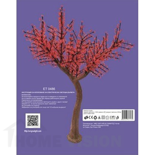 Светещо дърво с червени цветчета 230см