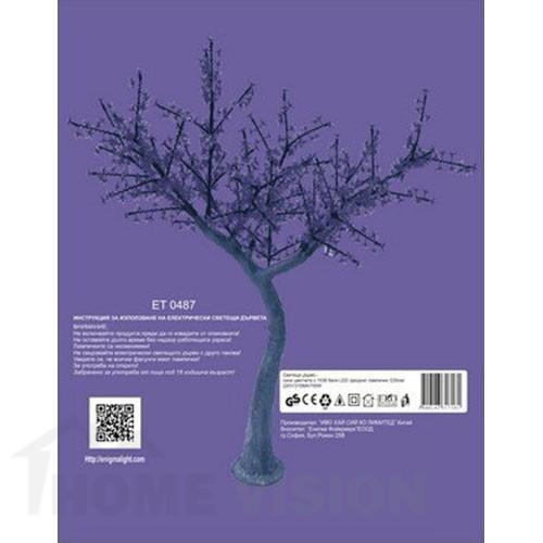 Светещо дърво с сини цветчета 230см