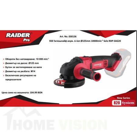 Ъглошлайф акумулаторен Raider R20 RDP-SAG20