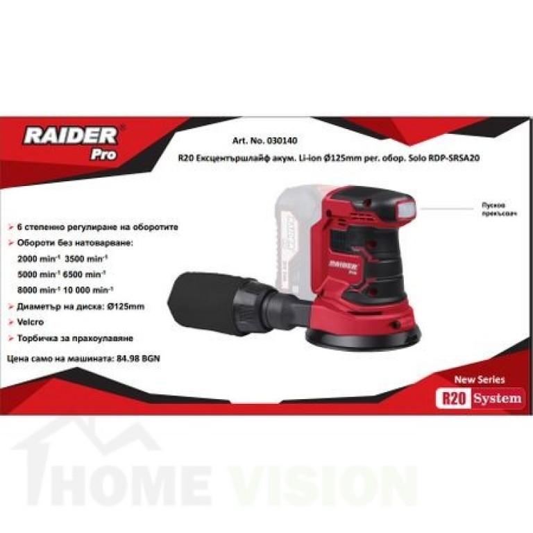 Акумулаторен ексцентършлайф Raider R20 RDP-SRSA20