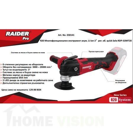 Акумулаторен многофункционален инструмент Raider R20 RDP-SОМТ20