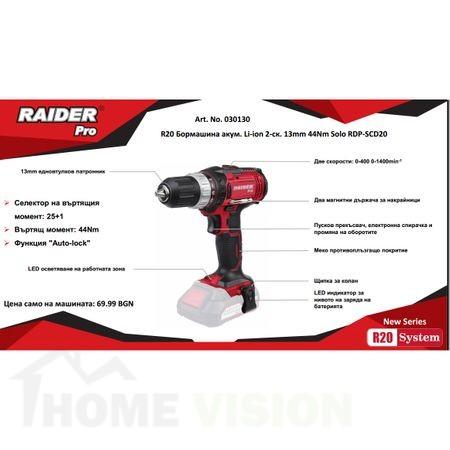 Акумулаторна бормашина Raider R20 RDP-SCD20