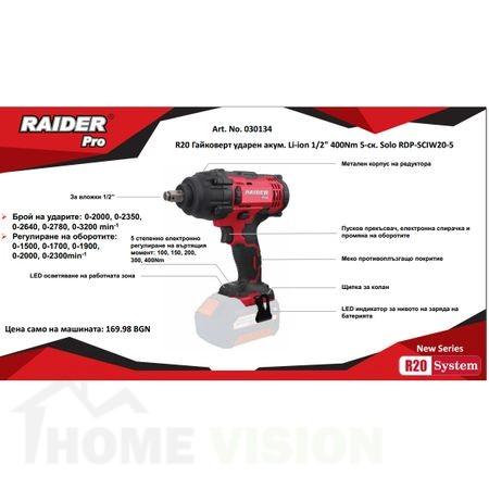 Гайковерт ударен акумулаторен Raider R20 RDP-SCIW20-5