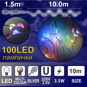 Гирлянд КУПЪР 100 разноцветни LED диодни лампички