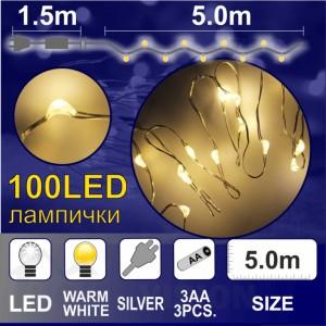Гирлянд КУПЪР 100 топло бели LED /диодни/ лампички 5м