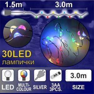 Гирлянд КУПЪР 30 разноцветни LED /диодни/ лампички 3м