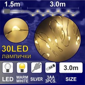 Гирлянд КУПЪР 30 топло бели LED /диодни/ лампички 3м