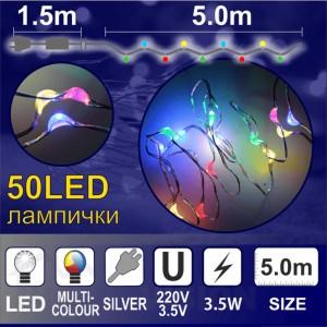 Гирлянд КУПЪР 50 разноцветни LED /диодни/ лампички с GS трансформатор