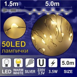 Гирлянд КУПЪР 50 топло бели LED /диодни/ лампички 5м