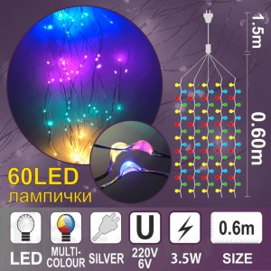 Каскада КУПЪР 60 разноцветни LED диодни лампички