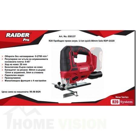 Прободен трион акумулаторен Raider R20 RDP-SJS20