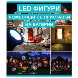 Фасаден LED прожектор 4 различни приставки, на батерии