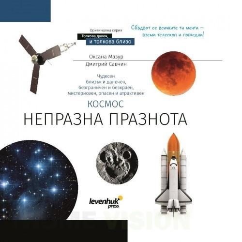 """Познавателна книга за деца """"Космос. Непразна празнота"""""""