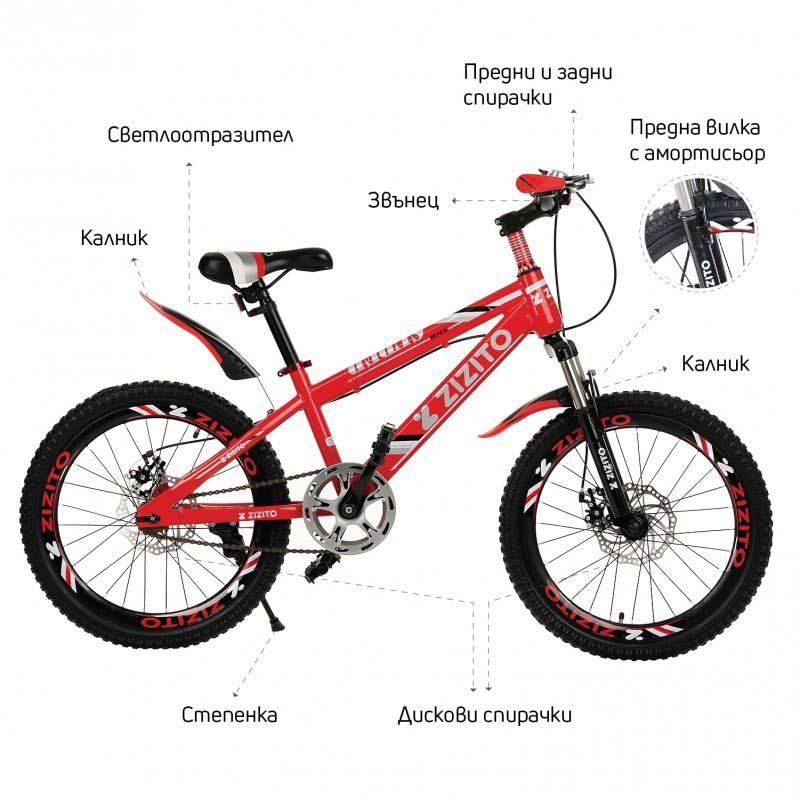 """Детски велосипед Zizito LOGAN 20"""""""